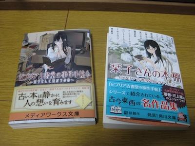 ビブリア古書堂の事件手帖5 栞子さんの本棚